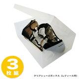 【ロングセラー】クリアシューズボックス 3枚組 (レディースサイズ) [P25Jan15]