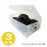 クリアシューズボックス 3枚組 (メンズサイズ) [くつ収納BOX 靴収納ボックス] XK001-B【メール便...