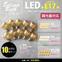 【10個セット】【口金:E17】【調光器対応】エジソン バルブ EDISON BULB (LED/100V) LED 照明 エジソン電球 レトロ 送料無料 シャンデリア用