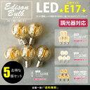 【5個セット】【口金:E17】【調光器対応】エジソン バルブ EDISON BULB (LED/100V) LED 照明 エジソン電球 レトロ 送料無料 フィラメントLED シャンデリア用 ミニクリプトン形LED