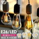 【2個セット】【調光器対応】エジソンバルブ LED 口金E26 エジソン電球 おしゃれ電球 裸電球 エジソンランプ 電球色