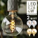 【2個セット】【スパイラル BIG GLOBE】 エジソン バルブLED E26 大きいボール球 【調光器対応】(LED/4W/100V/口金E26) エジソン電球 裸電球