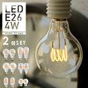 【2個セット】【スパイラル】エジソン バルブLED E26【調光器対応】(LED/4W/100V/口