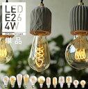 【スパイラル】エジソン バルブLED E26【調光器対応】(LED/4W/100V/口金E26) エ