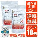 【2個セット】【100錠入り】薬用ホットタブ 重炭酸湯 Hot Tab 入浴剤 選べるセット付き