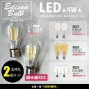 【2個セット】【調光器対応】エジソン バルブ EDISON BULB (LED/4W/100V) LED 照明 エジソン電球 E26-A/E26-B/E26-B ゴールド/GLOBE 調光タイプ