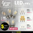 【5個セット】【調光器対応】エジソン バルブ EDISON BULB (LED/4W/100V) LED 照明 エジソン電球 E26-A/E26-B/E26-B ゴールド/GLOBE 調光タイプ
