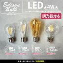 【調光器対応】エジソン バルブ EDISON BULB (LED/4W/100V) LED 照明 エジソン電球 E26-A/E26-B/E26-B ゴールド/GLOBE 調光タイプ