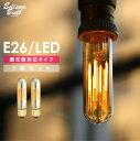 【2個セット】【調光器対応】エジソン バルブ【チューブ】ゴールドガラス EDISON BULB (LED/4W/100V) LED 照明 エジソン電球 チューブ型 ゴールド 筒形 フィラメントLED