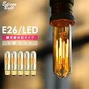 【5個セット】【調光器対応】エジソン バルブ【チューブ】ゴールドガラス EDISON BULB (LED/4W/100V) LED 照明 エジソン電球 チューブ型 ゴールド 筒形