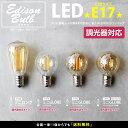 【口金:E17】【調光器対応】エジソン バルブ EDISON BULB (LED/100V) LED 照明 エジソン電球 ミニサイズ レトロ電球 電球色 クリア 調光対応 豆電球 フィラメントLED シャンデリア用