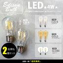 【2個セット】エジソン バルブ EDISON BULB (LED/4W/100V) LED 照明 エジソン電球 E26-A/E26-B/E26-B ゴールド/GLOBE