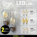 RoomClip商品情報 - 【2個セット】エジソン バルブ EDISON BULB (LED/4W/100V/口金E26) LED 照明 エジソン電球 フィラメントLED 裸電球