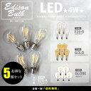 【5個セット】エジソン バルブ EDISON BULB (LED/4W/100V) LED 照明 エジソン電球 E26-A/E26-B/E26-B ゴールド/G...