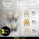 【5個セット】エジソン バルブ EDISON BULB (LED/4W/100V/口金E26) LED 照明 エジソン電球 おしゃれ レトロ フィラメントLED...