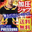 加圧インナー 加圧シャツ 着圧Tシャツ コアプレッシャー メンズ ダイエット 筋トレ 猫背矯正 半袖