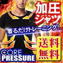 加圧インナー 加圧シャツ 着圧Tシャツ コアプレッシャー メンズ ダイエット 筋トレ 猫背矯正 半袖 腹筋