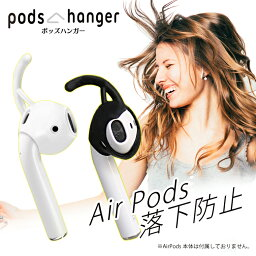 AirPods エアーポッズ 落下防止 シリコン<strong>カバー</strong>「ポッズハンガー」 専用ケース付 イヤホン イヤーフック 紛失防止