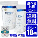 スパークリングホットタブ 【2個セット】【100錠入り】Hot Tab 入浴剤 選べるセット付き