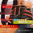【腹部サポートセット】VIVALA(ビバラ) + サポートベルト ダイエット 腹巻 冷え対策 腰痛ベルト 姿勢矯正 猫背 くびれ ウエスト サポーター メンズ レディース 男女兼用 送料無料