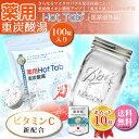 【100錠入り】薬用ホットタブ 重炭酸湯 Hot Tab 入浴剤 メイソンジャー付き
