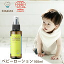 ベビーブーバ ベビーローション 100ml babybuba 赤ちゃん オーガニック化粧水 敏感肌 新生児 0歳から 出産祝い スプレーベビーローション ベイビー コスメ