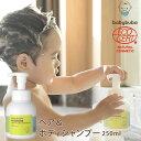 ベビーブーバ ヘア&ボディシャンプー250ml ボディソープ 泡 オーガニック 赤ちゃん 0歳から 新生児 ベイビー babybuba 出産祝い 無添加 液体石けん 国産スキンケア