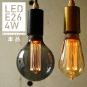 【ノスタルジア】エジソン バルブ LED電球 E26 エジソン電球 エジソンランプ LED おしゃれ レトロ ノスタルジック 裸電球 フィラメント風 電球色 グレー 黒 ゴールド