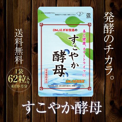酵母サプリ「すこやか酵母」4袋【送料無料】酵母パ...の商品画像
