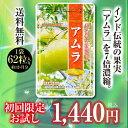 アムラ濃縮ソフト1袋【初回半額・送料無料】30種類以上の多彩な栄養成分を含むアムラをギュッと6倍濃縮
