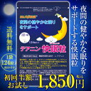 睡眠サプリ「テアニン快眠粒」1袋(初回半額・送料無料)本品にはL-テアニンが含まれます。L-テアニン