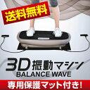 【送料無料】TVで話題!3D振動マシン バランスウェーブ ALINCO(アルインコ) 16段階
