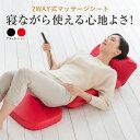 【送料無料】【自宅 マッサージ】スライブ マッサージシート MD8671 RE