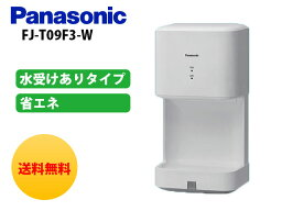 Panasonic ハンドドライヤー パワードライ FJ-T09F3-W