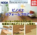ビノイエリフォームフロアー 3.5mm厚 上履用 NODA BINOIE REFORM ノダ ※送料無料(本州限定)