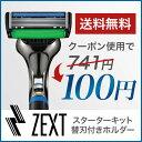 【スターター100円購入クーポン配信中!】送料無料!6枚刃 カミソリ シェーバー ZEXT
