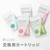 【次回から使えるクーポン配信中!】FLEVO(フレヴォ) 交換用カートリッジ(5個入り) [ 電子タバコ スタイル / VAPE / ベイプ ]