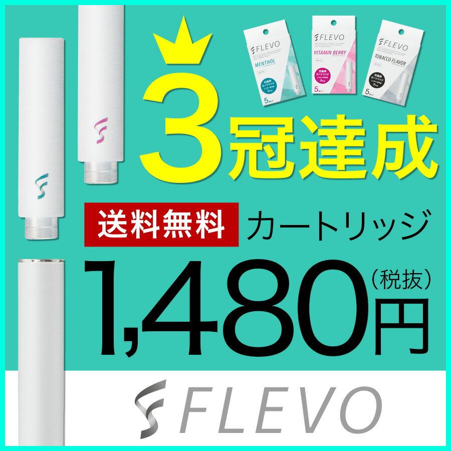 送料無料 FLEVO カートリッジ 5個入り 3種類のフレーバー(メンソール、タバコフレーバー、ビタミンベリー) ホワイト ブラック ニコチン・タール0mg 国産フレーバーリキッド フレヴォ フレボ