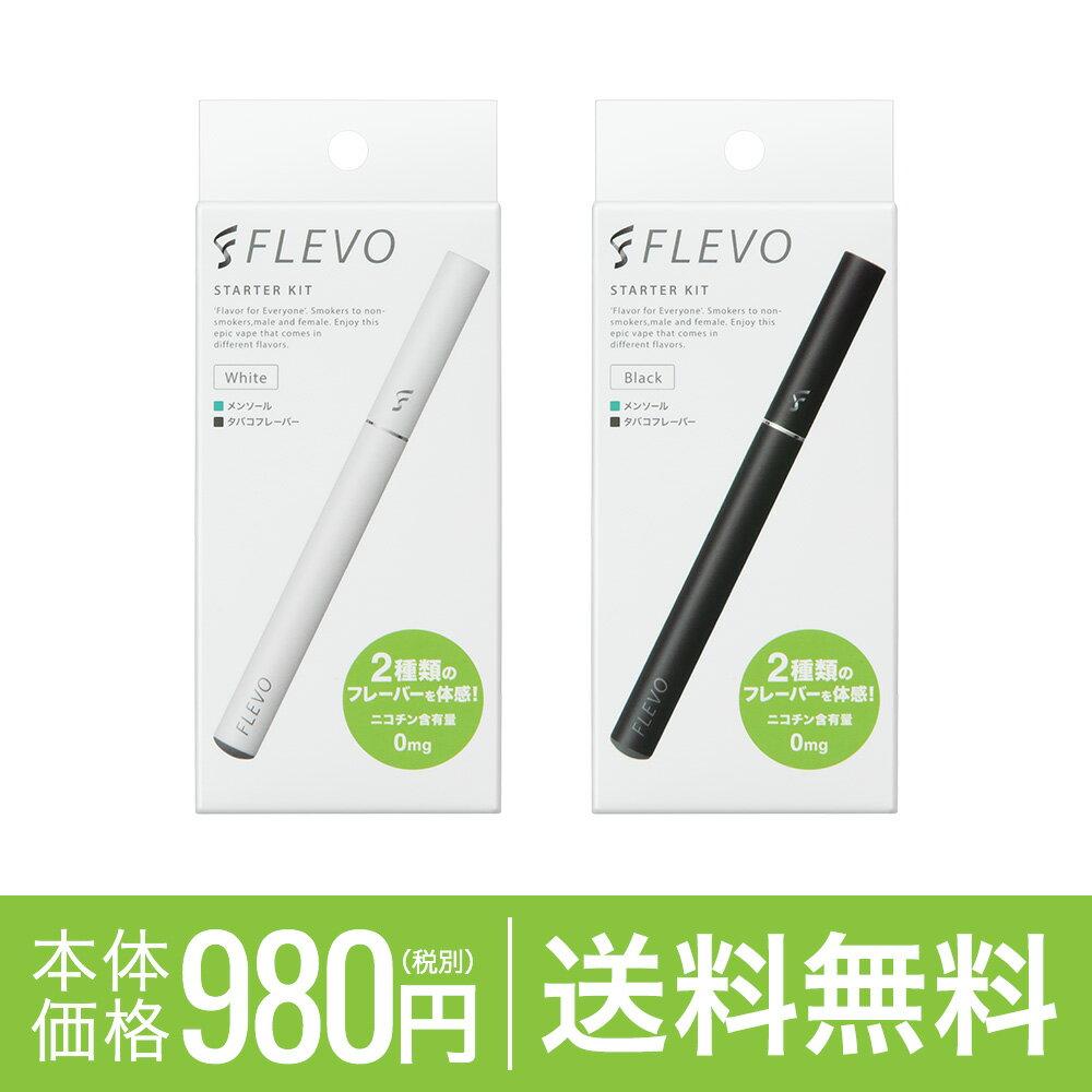 送料無料 FLEVO スターターキット カートリッジ2個入り(メンソール、タバコフレーバー) USBアダプタ付属 ニコチン・タール0mg 国産フレーバーリキッド フレヴォ フレボ