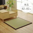 【お取り寄せ】イケヒコ・コーポレーション 純国産 い草 日本製 置き畳 ユニット畳 簡単 和室 ブラウン 約82×82×1.7cm 軽量 ジョイント付き 8607509