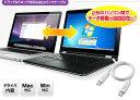 【お取り寄せ】 サンワサプライ ドラッグ&ドロップ対応USB2.0リンクケーブル(Mac/Windows対応) | KB-USB-LINK3M