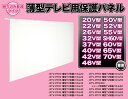 【お取り寄せ】ブライトンネット薄型TV保護パネル70  映り込み軽減|BTV-PP70