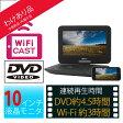 【台数限定】(外装箱にキズあり特価!本体は新品です)Wizz(ウィズ)Wi-Fi Cast機能搭載 10.1インチポータブルDVDプレーヤー|DV-PH1030