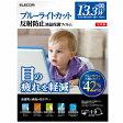 【お取り寄せ】ELECOM(エレコム) ブルーライトカット液晶保護フィルム13.3インチワイド用 MacBookAir13インチ/MacBook/MacBookPro13インチ|EF-FL133WBL