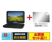 【在庫あり】Wizz(ウィズ) 10.1インチ ポータブルDVDプレーヤーWDN-102 +ブルーライトカット液晶保護フィルム|WDN102BCF
