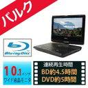 【台数限定】バルク(箱なし)未使用品 新品 Wizz(ウィズ)10.1インチポータブル ブルーレイプレーヤー BD Blu-ray|DB-PW1050-Bulk