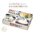 さぬき麺贅沢食べ比べ3食セット 36個セット @321/個◆...