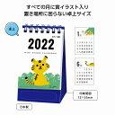 ミニスタンド卓上カレンダー 寅 ★ロット割れ不可 300個単位でご注文願います