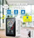 CO2濃度測定器 まもるくん 30個以上で送料無料(北海道・沖縄・離島は別途)