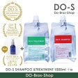DO-Sシャンプー&トリートメント 1000mlリフィルセット